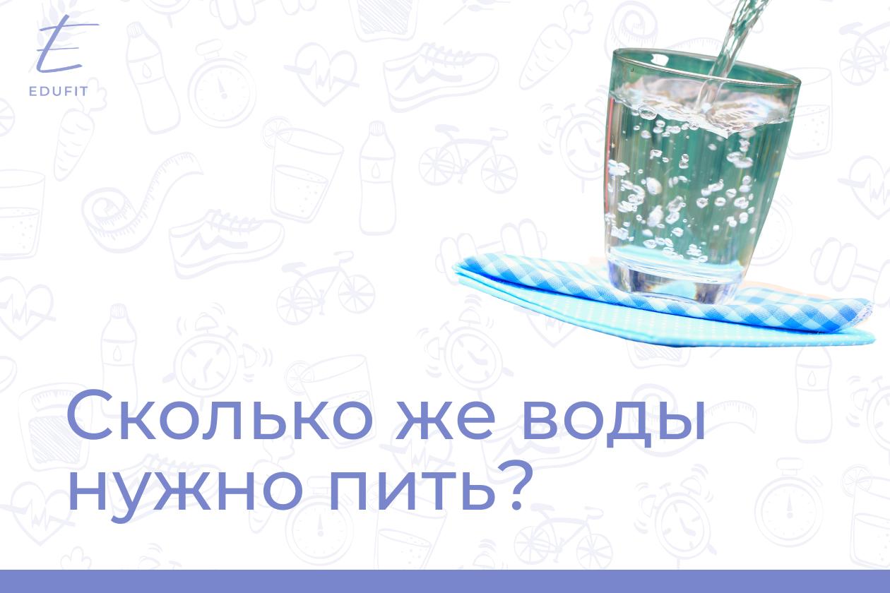 сколько воды нужно для похудения