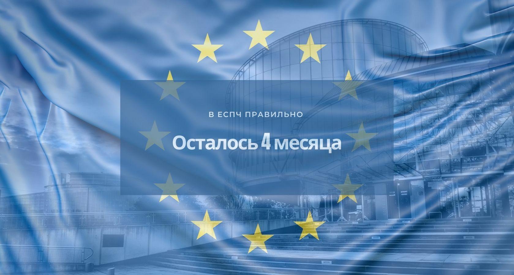 Срок на обращение в Европейский Суд по правам человека будет сокращен с 6 месяцев до 4.