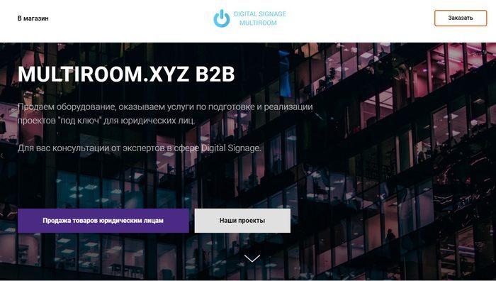 создание сайта на Tilda Multiroom
