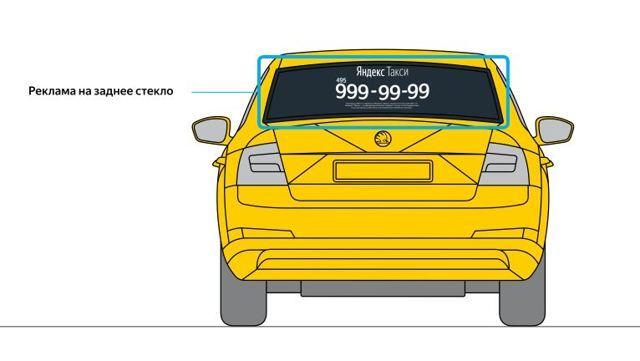 Брендирование заднего стекла Яндекс такси  (Не съемный комплект)