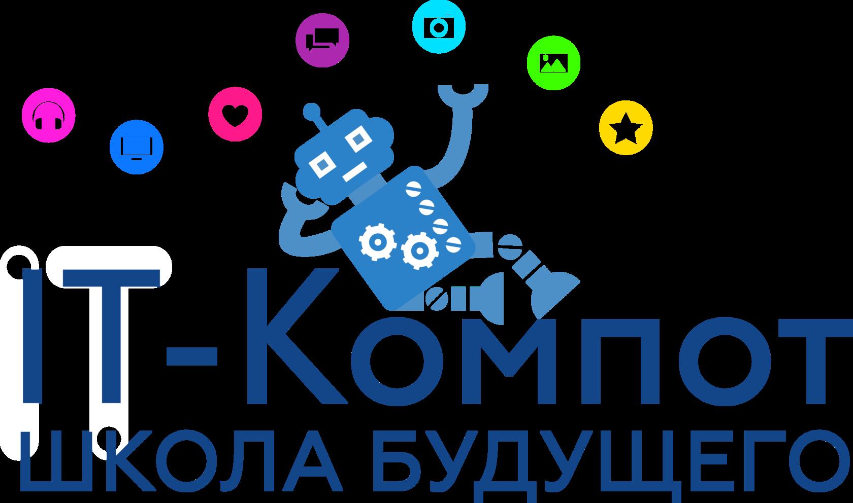 IT-Компот Школа будущего