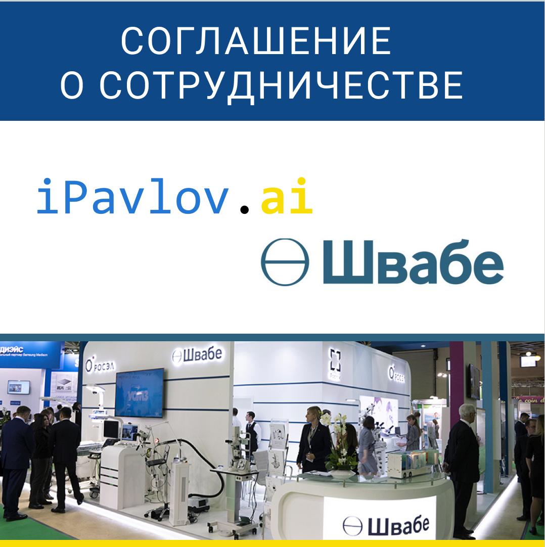 """Обложка статьи про соглашение о сотрудничестве инновационной ИИ-компании iPavlov и холдинга """"Швабе"""""""