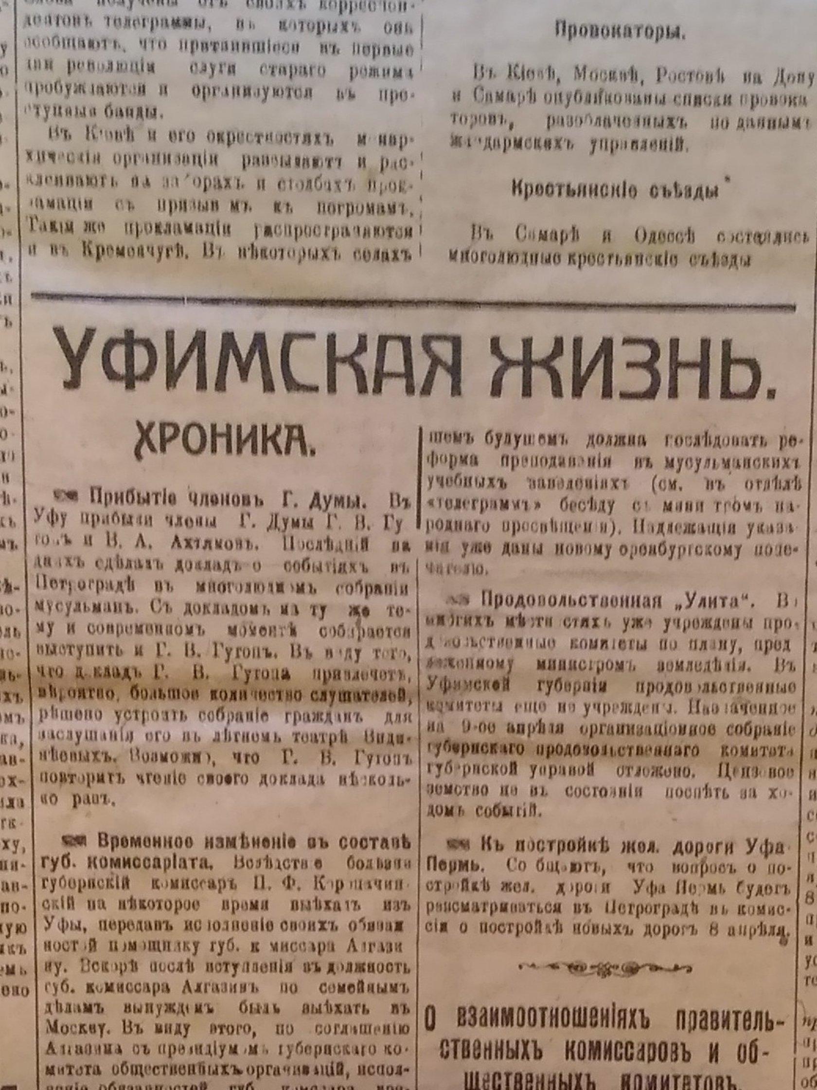 объявления в уфимских газетах о работе
