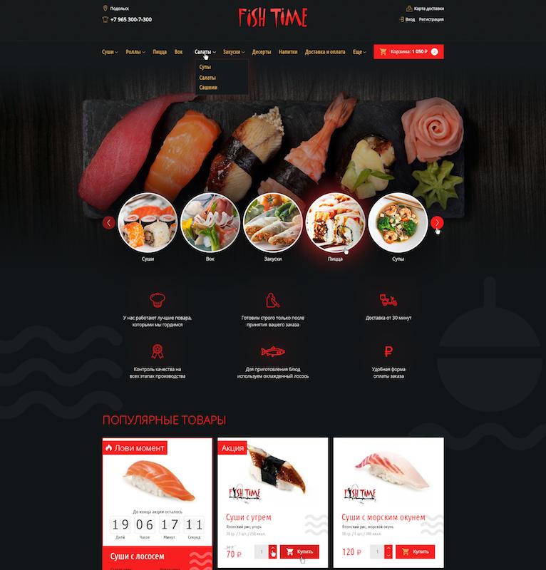 Создание сайта доставка суши конверсия сайта строительной компании