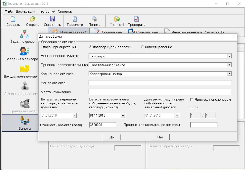 номер инспекции и октмо в декларации 3 ндфл как узнать по адресу