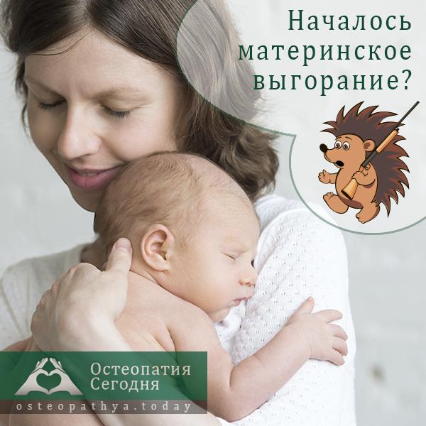 Началось материнское выгорание. сайт osteopathya.today