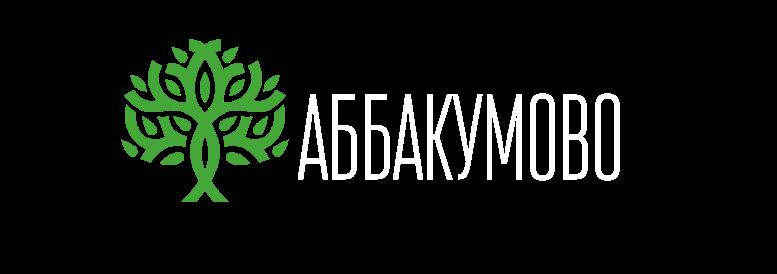 Коттеджный поселок Аббакумово
