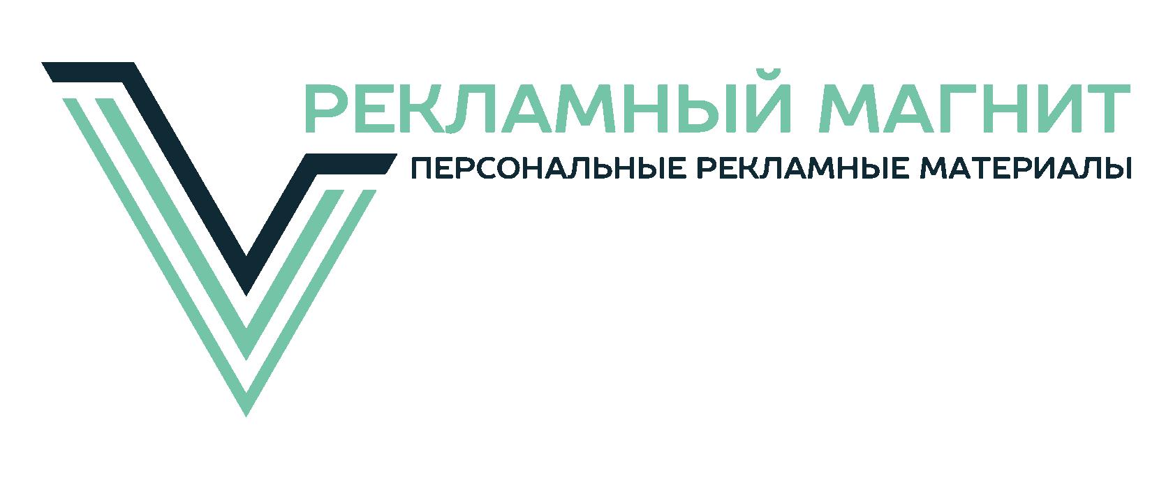 Рекламный Магнит