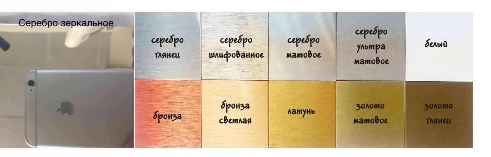 Основные цвета металла для печати