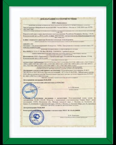 Декларация соответсвия