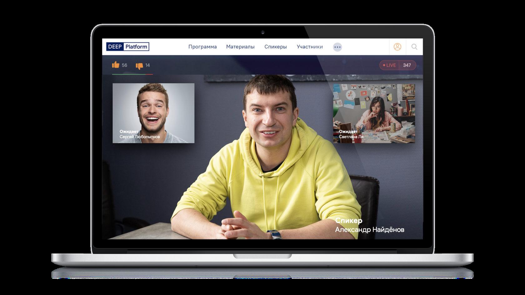 интерьер при проведении онлайн мероприятий