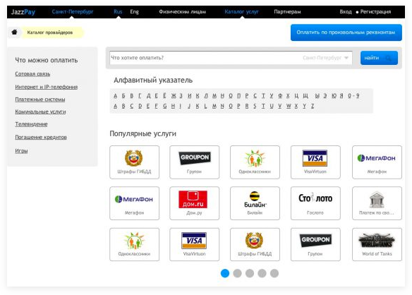 Каталаог сервисов доступных для оплаты | SobakaPav.ru