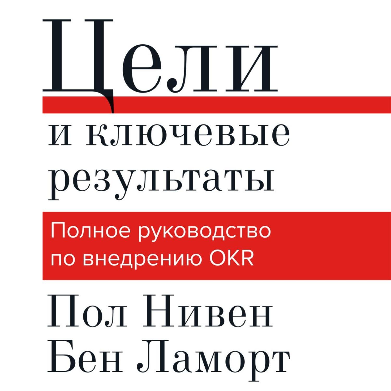 Цели и ключевые результаты — Пол Р. Нивен и Бен Ламорте