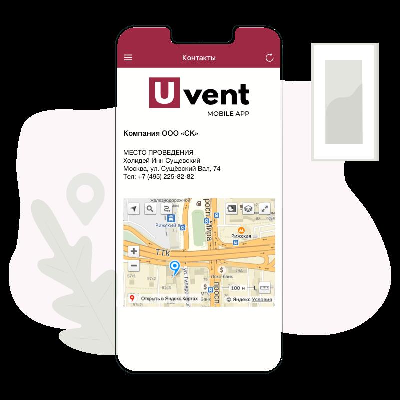 uVent - мобильные приложения для мероприятий. Контакты