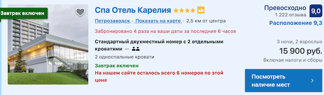 проживание в Петрозаводске