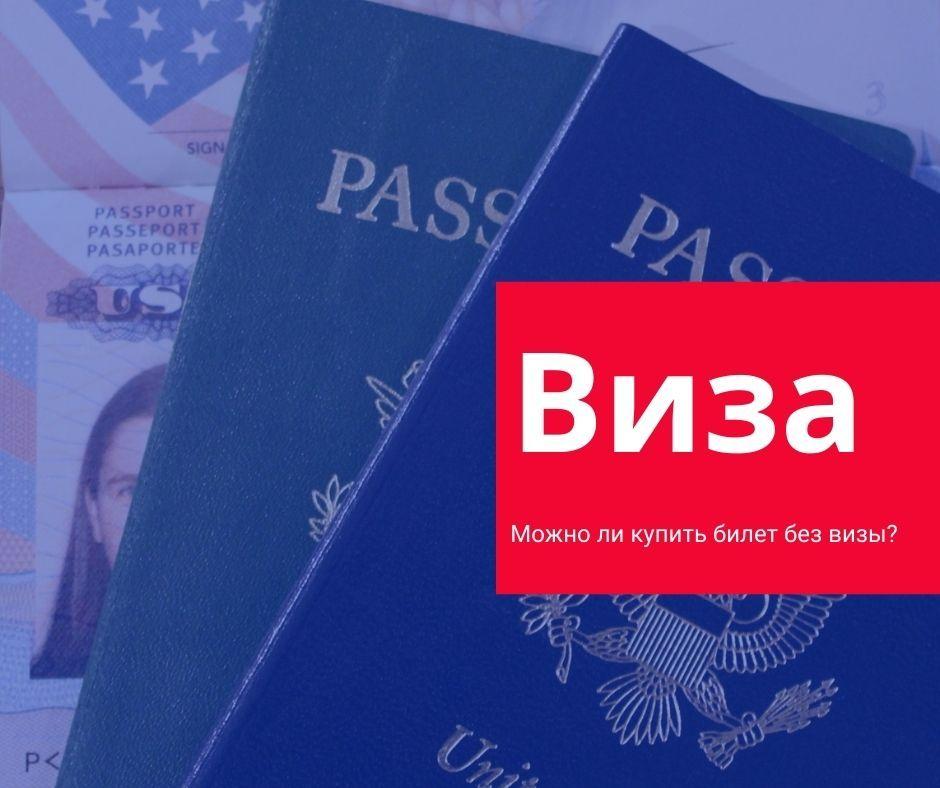 Можно ли купить билет без визы? aviago.kz