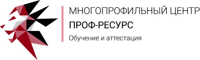 МНОГОПРОФИЛЬНЫЙ ЦЕНТР ПРОФ-РЕСУРС Обучение и аттестация