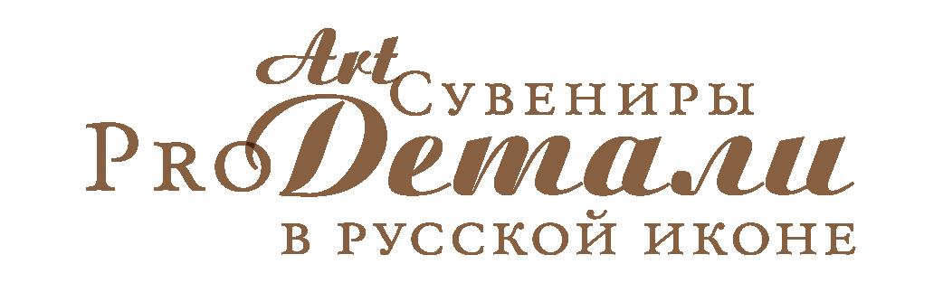 Магазин арт-сувениров «ПроДетали»