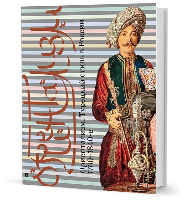Турецкий стиль в России