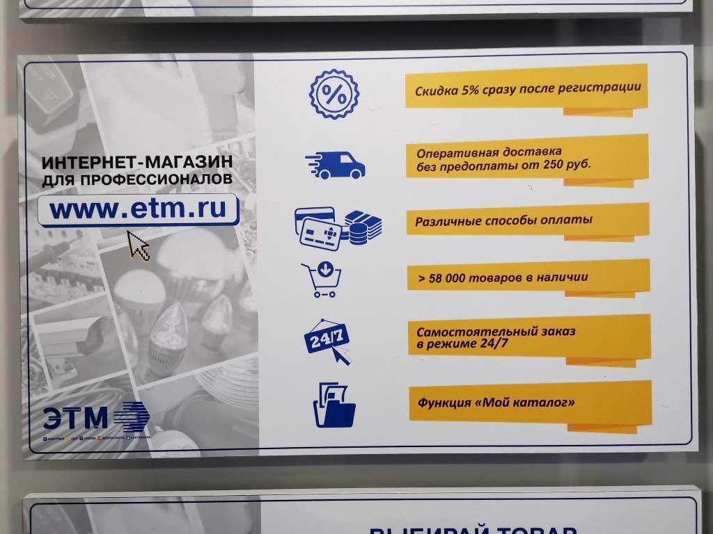 Этм Интернет Магазин Санкт Петербург