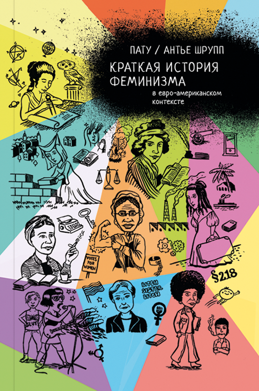«Краткая история феминизма в евро-американском контексте» Пату, Антье Шрупп
