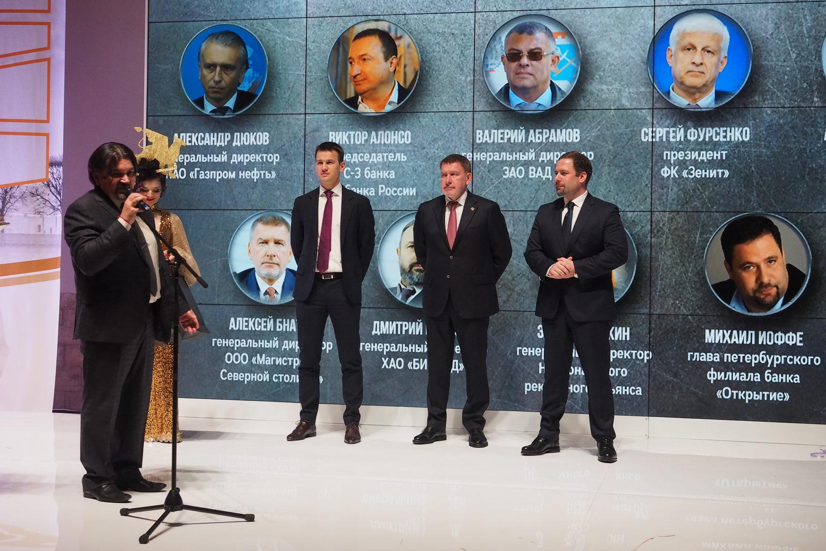 Награждение лидеров рейтинга в номинации «Самые влиятельные среди управляющих предприятий и организаций Петербурга»