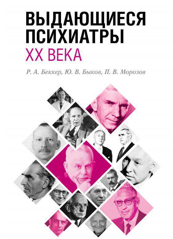 книга выдающиеся психиатры
