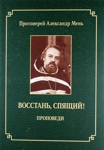 Восстань, спящий! Протоирей Александр Мень