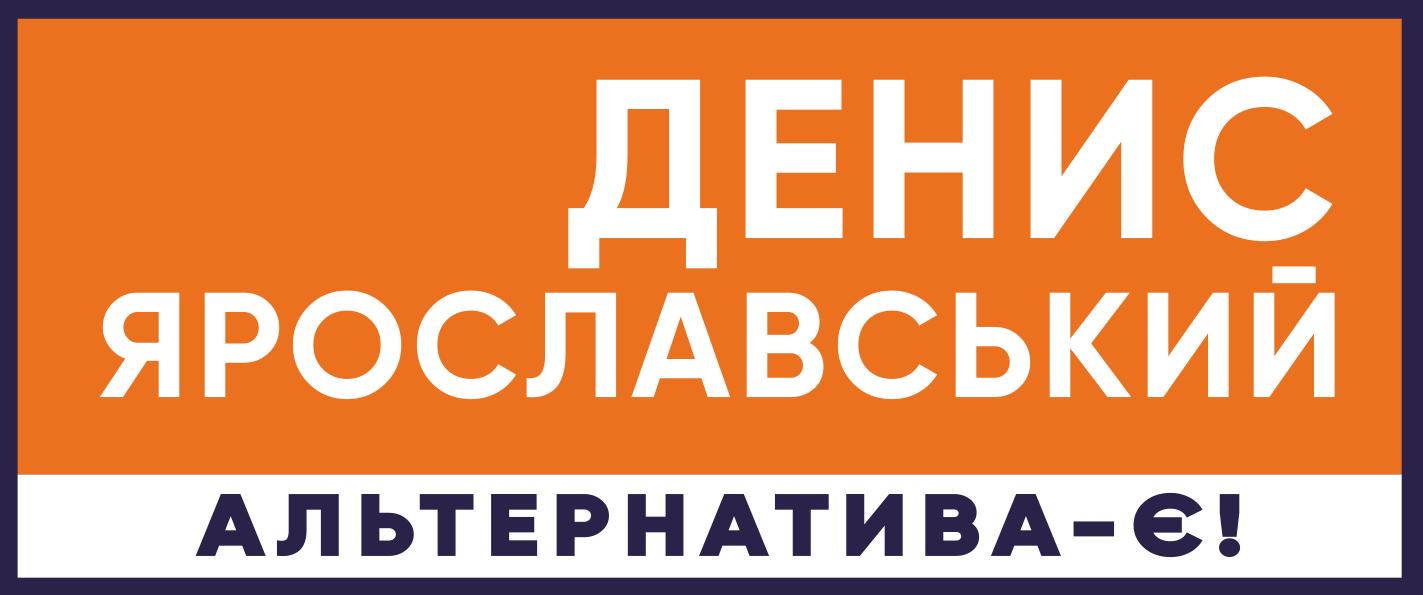 Денис Ярославський