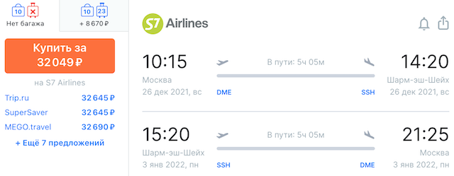 Москва - Шарм-эль-Шейх - Москва