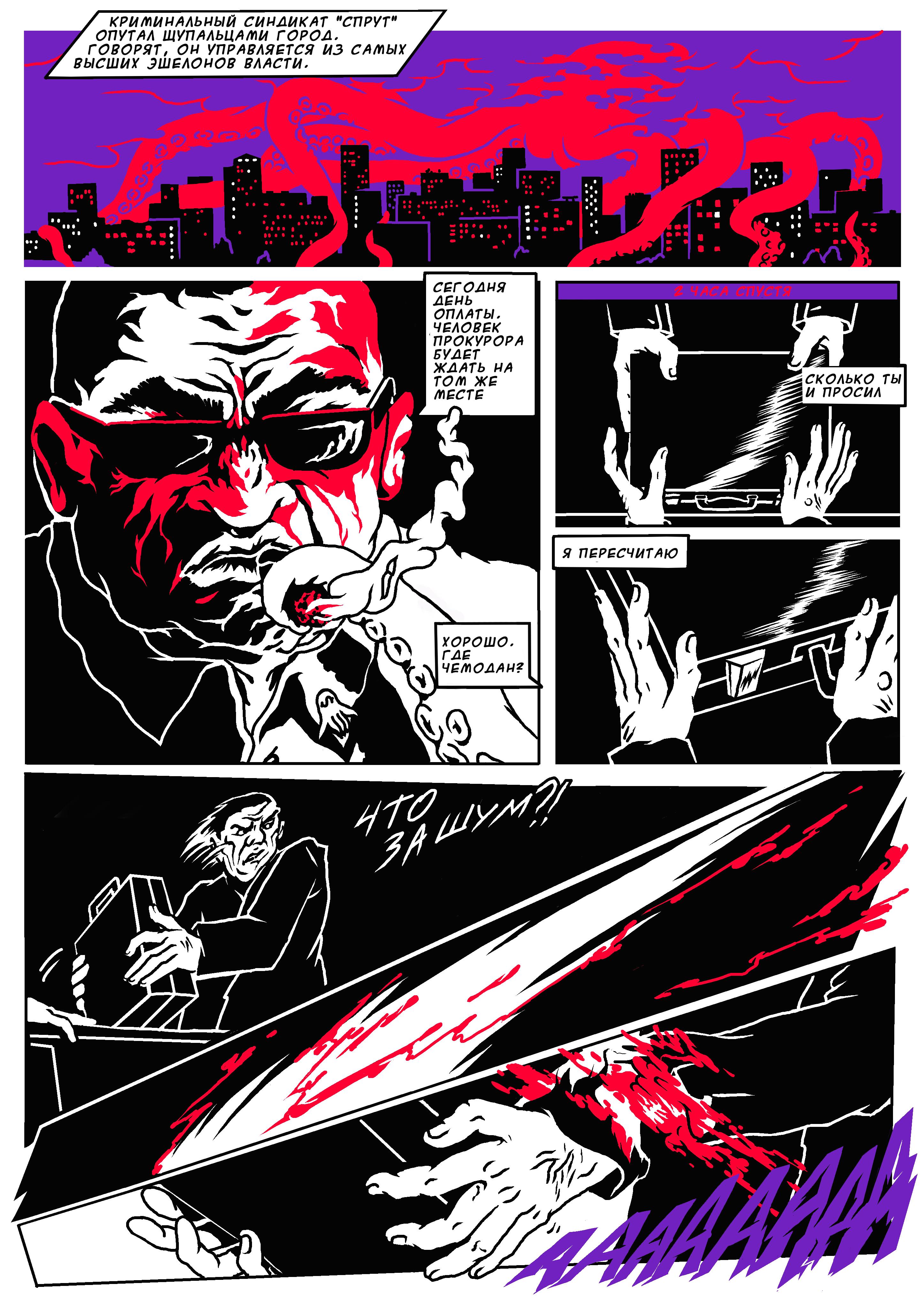 Комикс «Комиссар Катана. Начало». «Спрут» в Городе