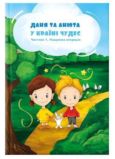 KAZZZKA - Іменна дитяча книга для двої дітей