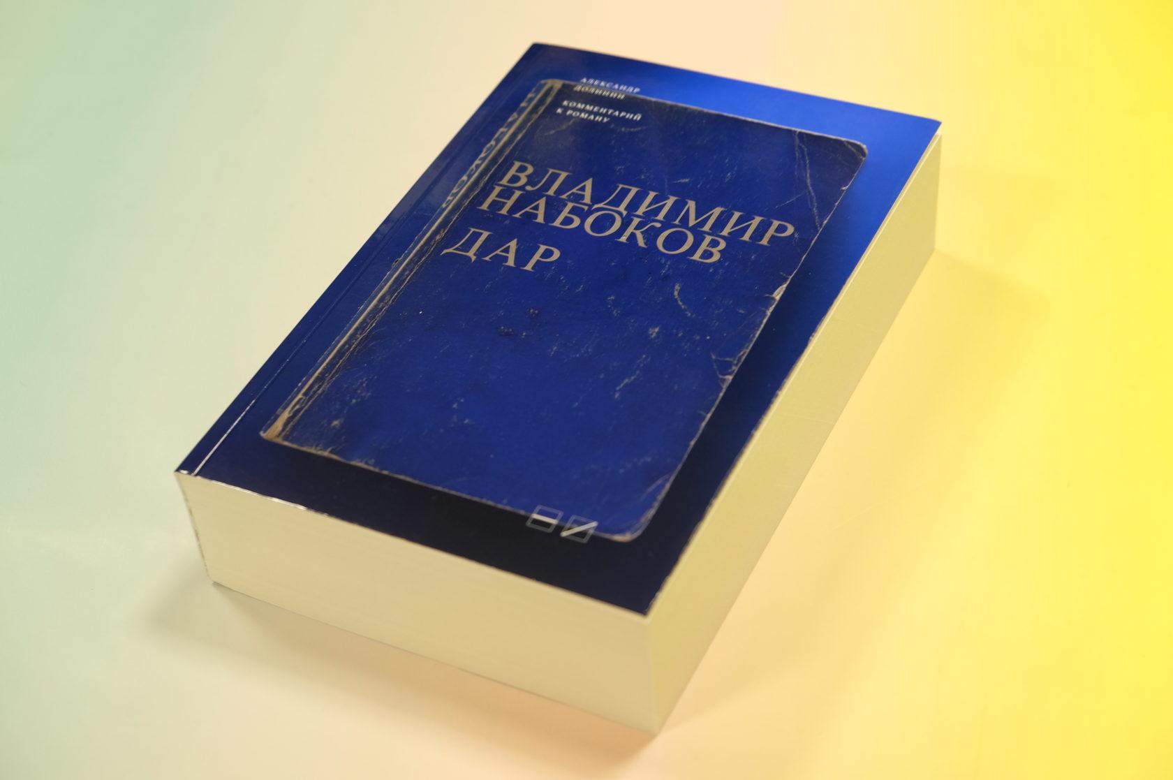 """Александр Долинин «Комментарий к роману Владимира Набокова """"Дар""""»"""
