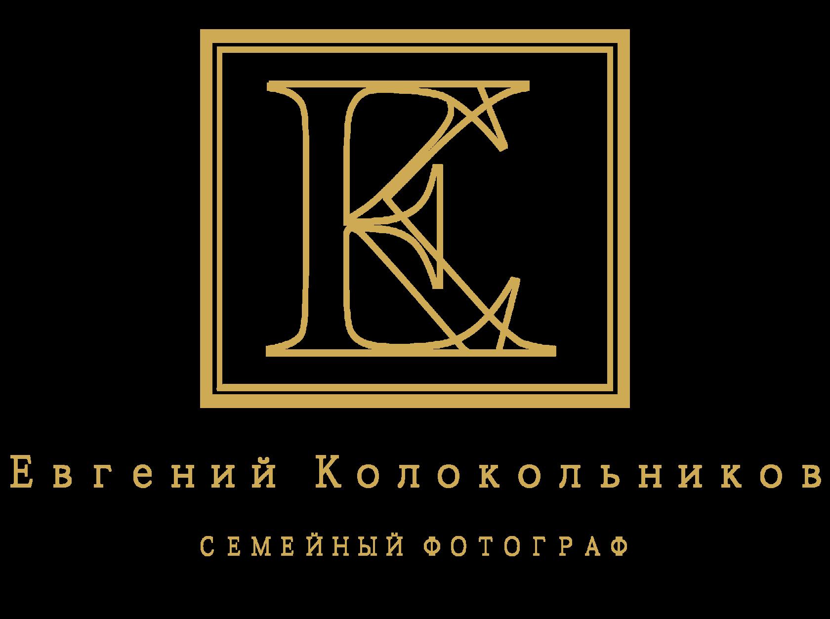 Евгений Колокольников