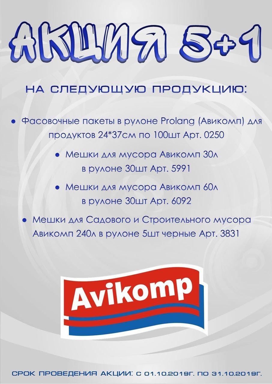 Авикомп