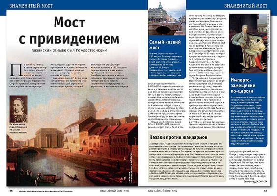 Казанский мост. История