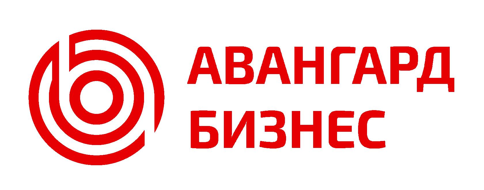 АВАНГАРД БИЗНЕС
