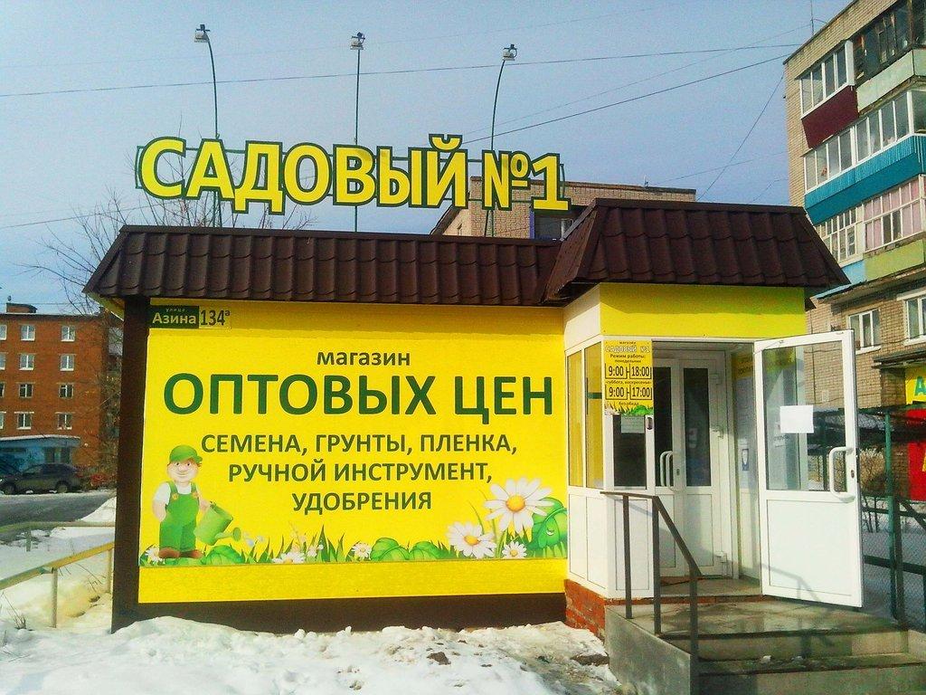 1 Сад Магазин