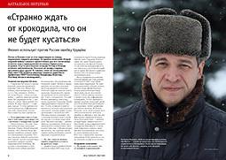 Интервью. Колотов Владимир о проблеме Курильских островов