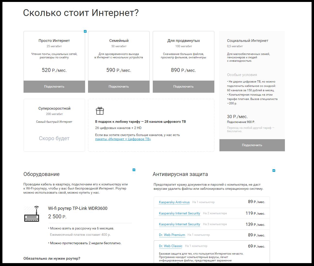 SobakaPav.ru | Страница информации о стоимости подключения интернета с ненавязчивой рекламой