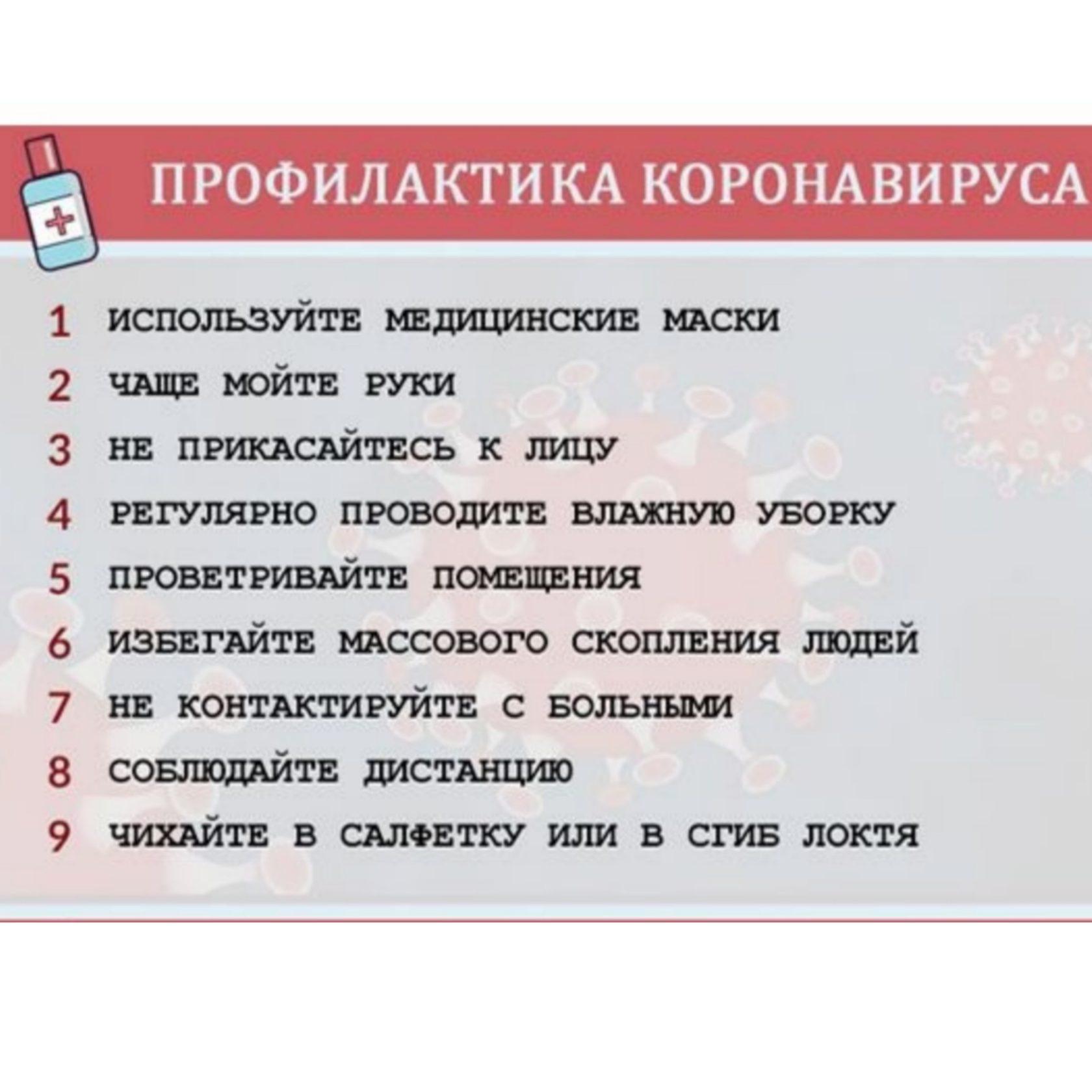 7 пунктов мероприятий по профилактике короновируса
