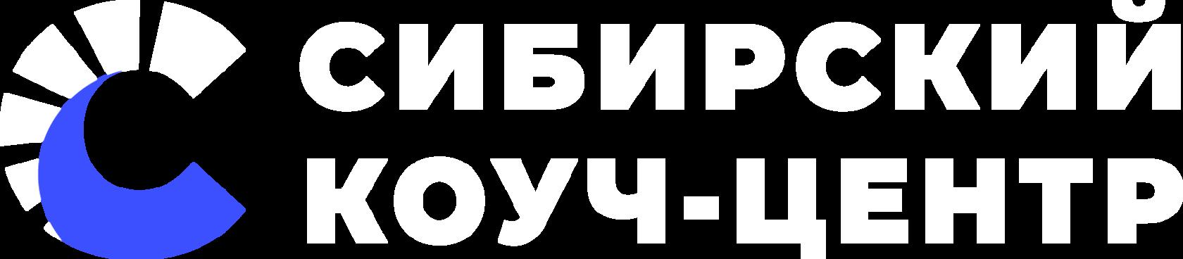 Сибирский Коуч - Центр