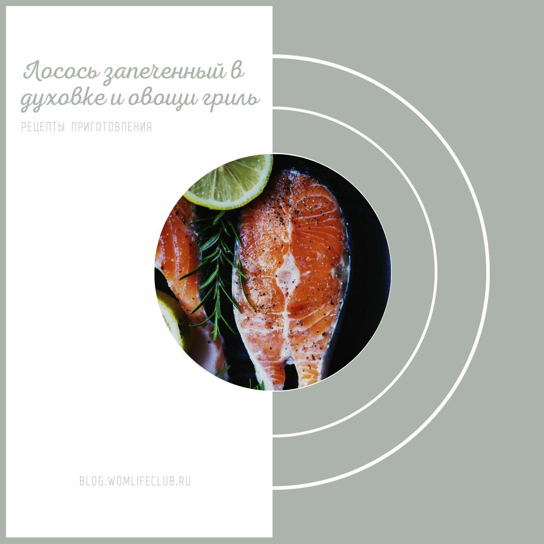 лосось в духовке рецепт приготовления