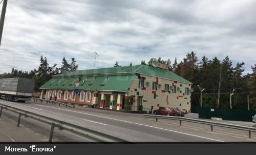 Мотель Елочка на трассе М4, маршрут Москва - Лермонтово