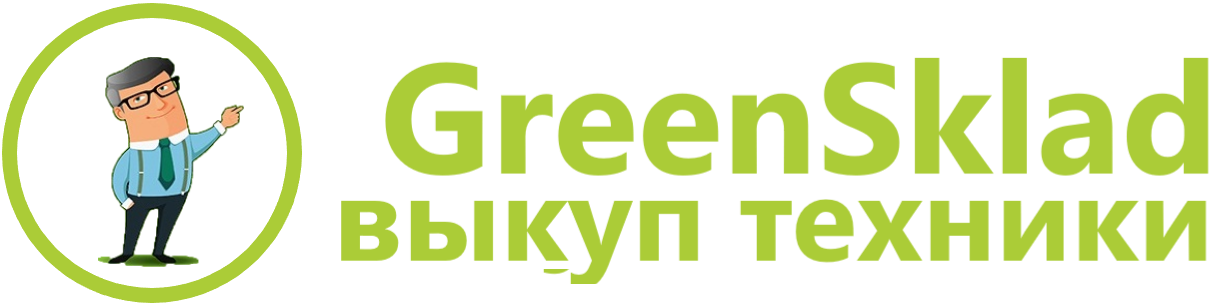 Скупка GreenSklad в Москве Выкуп техники «GreenSklad»