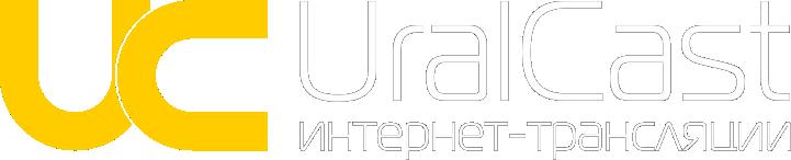 Интернет-трансляции UralCast
