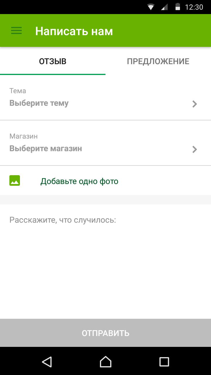 Обратная связь в мобильном приложении ритейлера