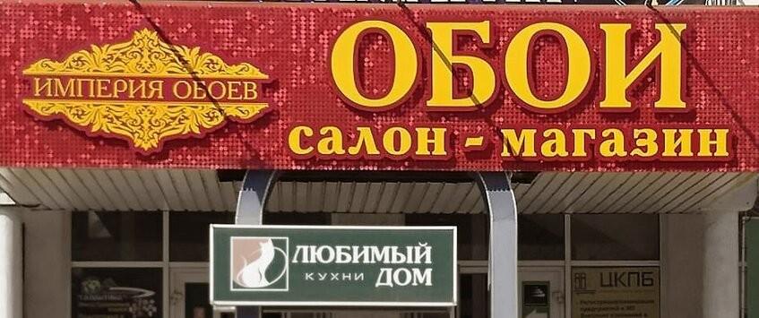 Обои Салоны Магазины