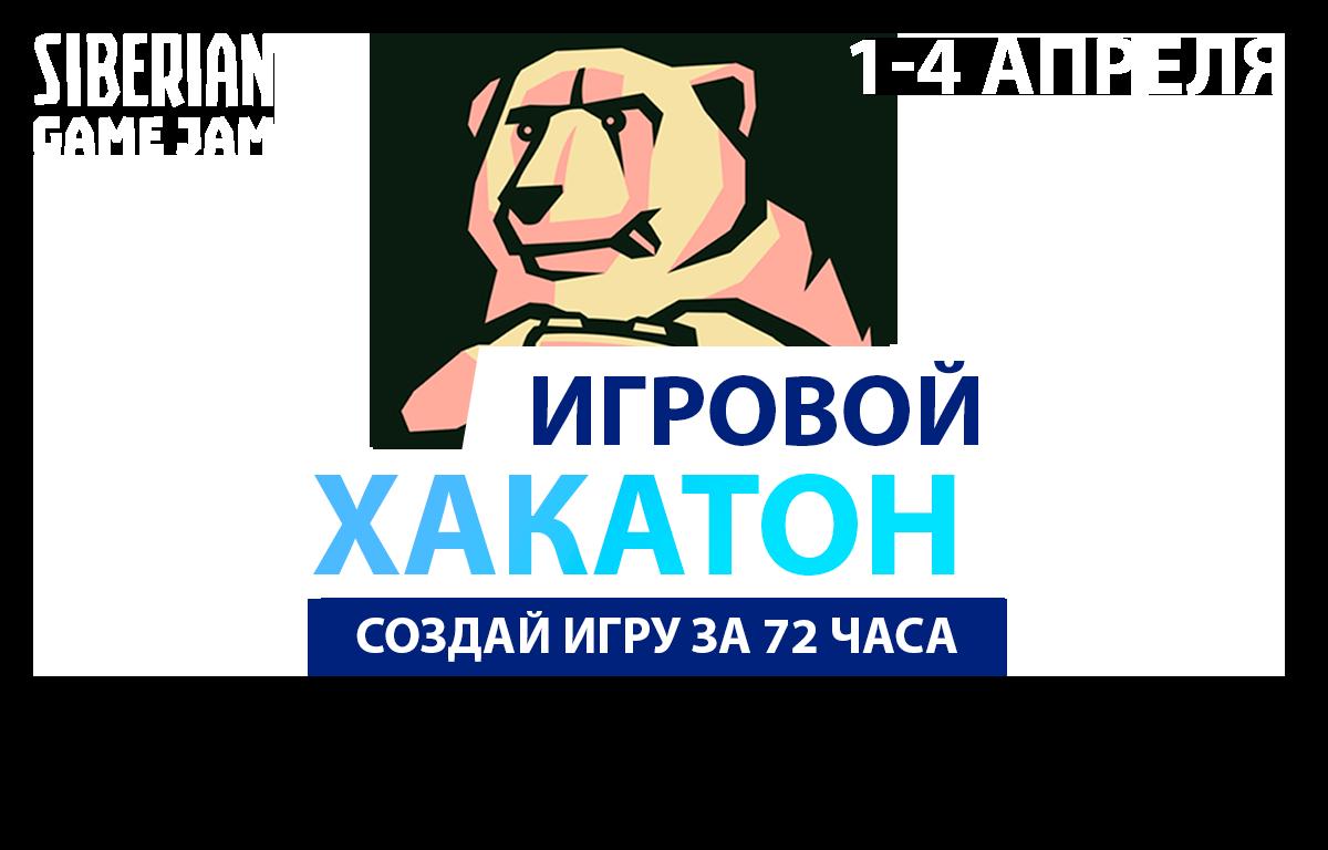 Siberian Game Jam