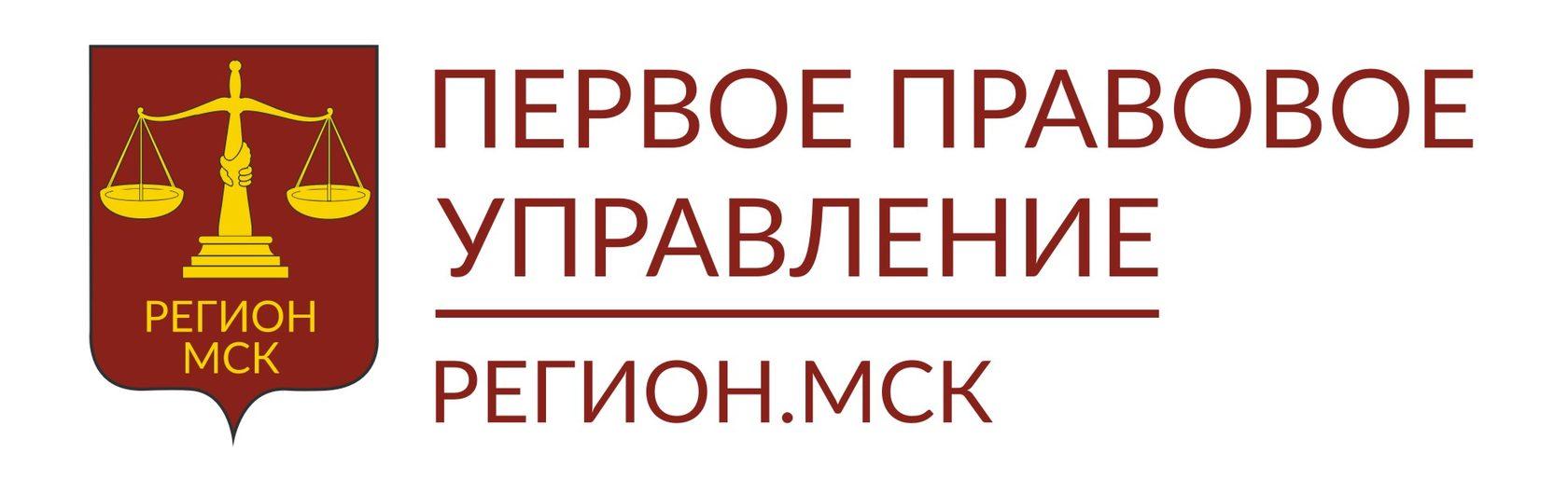 ЛОГОТИП Региональное правовое управление